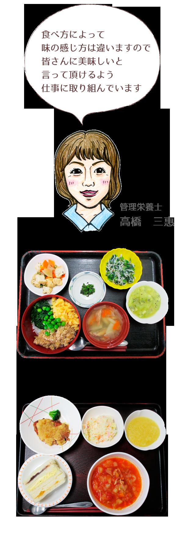 shisetsu_food_tokuyo_sp